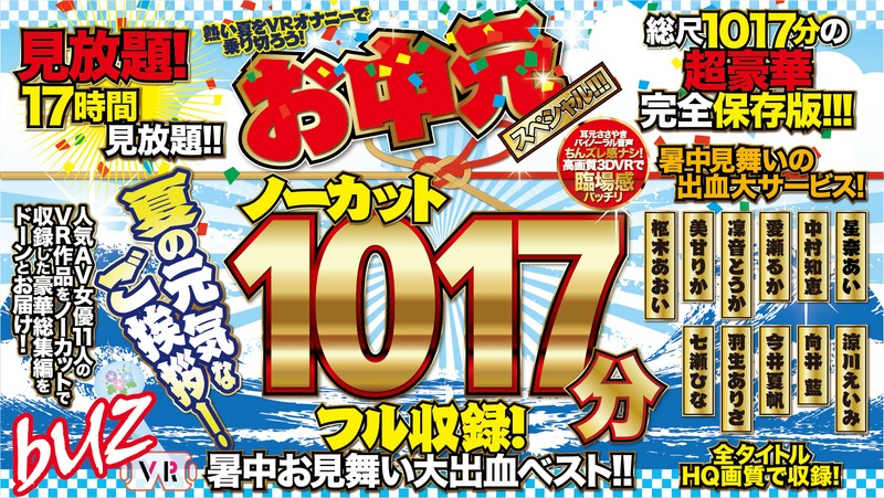 【VR】ノーカット1017分フル収録!暑中お見舞い大出血ベスト!!お中元スペシャル!!! 2