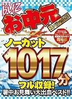 【VR】ノーカット1017分フル収録!暑中・・・