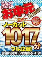 【VR】ノーカット1029分フル収録!暑中お見舞い大出血ベスト!!お中元スペシャル!!!