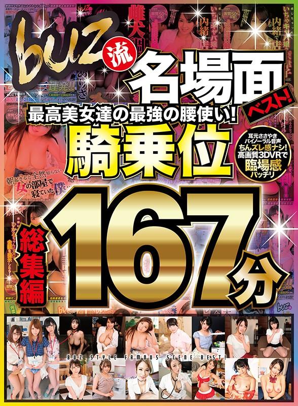【VR】buz流名場面ベスト!最高美女達の最強の腰使い!騎乗位 総集編167分