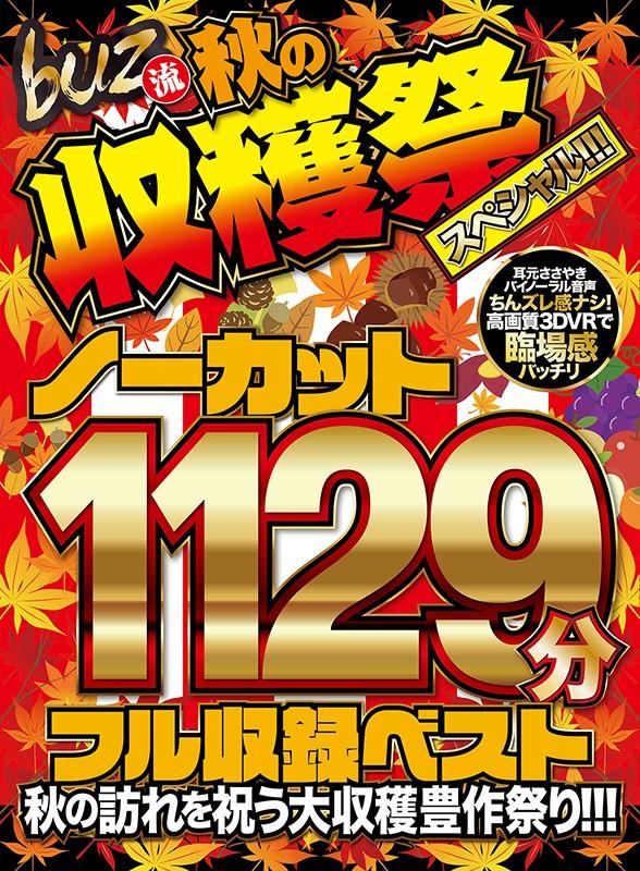 【VR】ノーカット1129分フル収録ベスト 第2弾! 秋の訪れを祝う大収穫豊作祭り!!! 1
