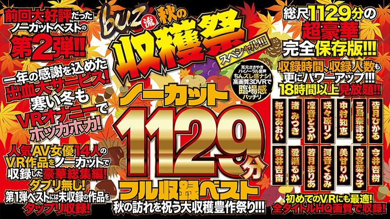 【VR】ノーカット1129分フル収録ベスト 第2弾! 秋の訪れを祝う大収穫豊作祭り!!! 2