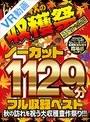 【VR】ノーカット1129分フ...