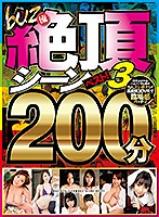 【VR】buz流 絶頂シーンベスト3! 200分 ダウンロード