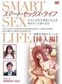 スマート・セックス・ライフ挿入編 波多野結衣(h_1345gnax00020)