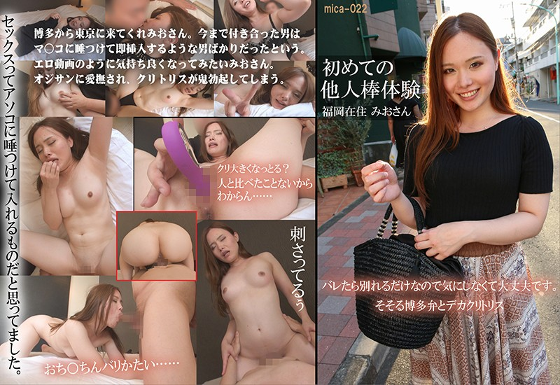 MICA-022 First Time With Another Man's Cock Mio From Fukuoka