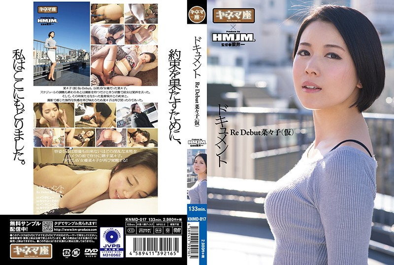 KNMD-017 The Documentary Re-Debut Nanako (Not Her Real Name)