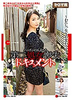 第二処女喪失ドキュメントシリーズ動画