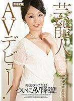 【12/20情報解禁】芸能人AVデビュー!再現ドラマの女王! ついにAV降臨!! 悠木あやね