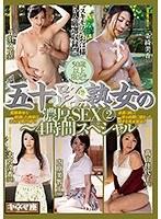 50歳以上限定!! 五十路熟女の濃厚SEX 2 〜4時間スペシャル