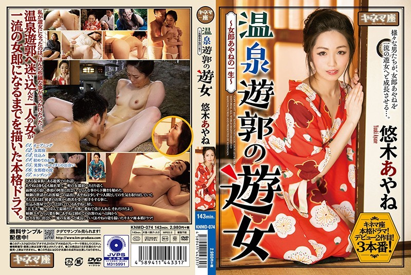 KNMD-074 Sex Work At A Hot Spring - The Life Of A Playgirl - Ayane Yuuki
