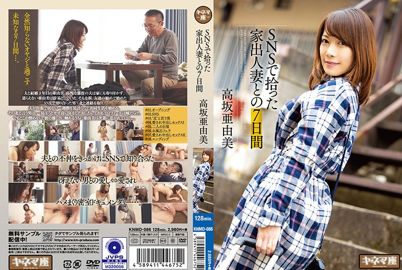 KNMD-086 7 Days With A Married Woman I Met On Social Media, Ayumi Kosaka