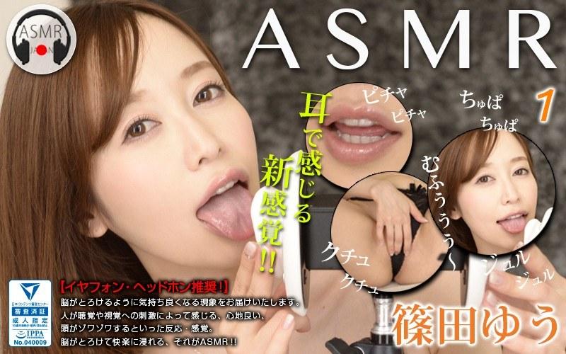 ASMR 1 篠田ゆう