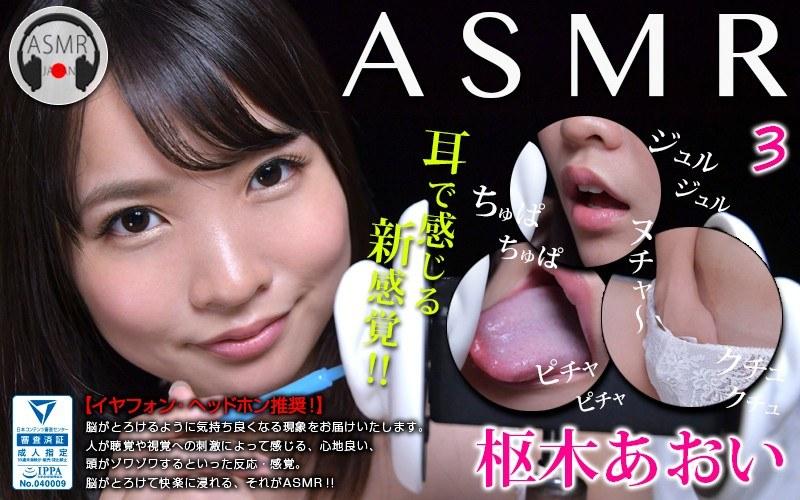 枢木あおい ASMR
