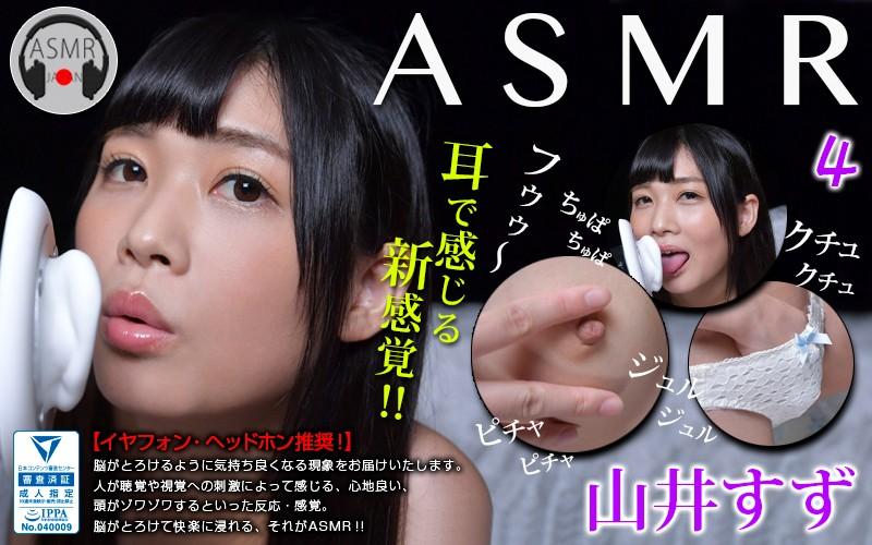 ASMR 4 山井すず