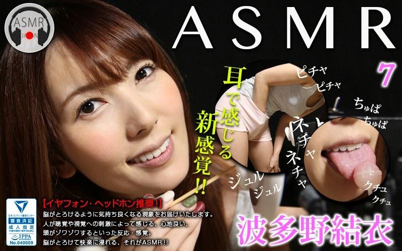 ASMR 7 波多野結衣