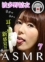 ASMR 7 波多野結衣 ダウンロード