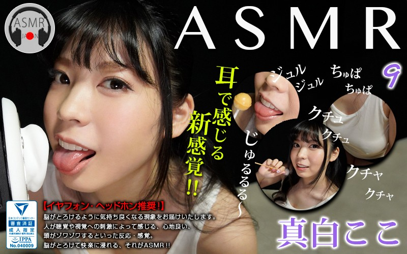 ASMR 9 真白ここ