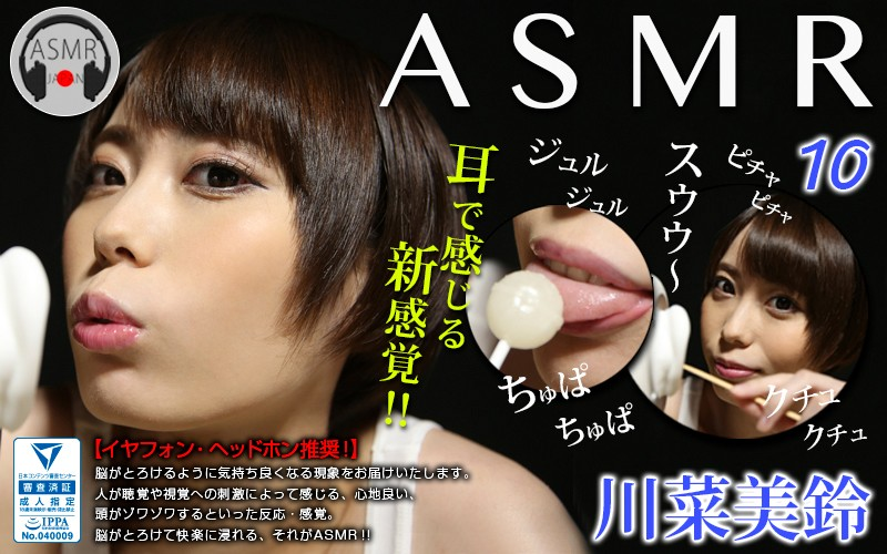ASMR 10 川菜美鈴