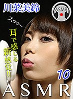 ASMR 10 川菜美鈴 ダウンロード