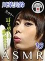 ASMR 10 川菜美鈴のサムネイル