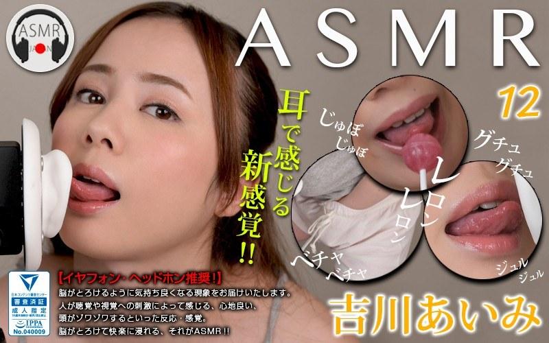 ASMR 12 吉川あいみ