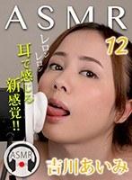 ASMR 12 吉川あいみ ダウンロード