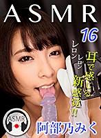 ASMR 16 阿部乃みく