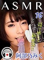 ASMR 16 阿部乃みく ダウンロード