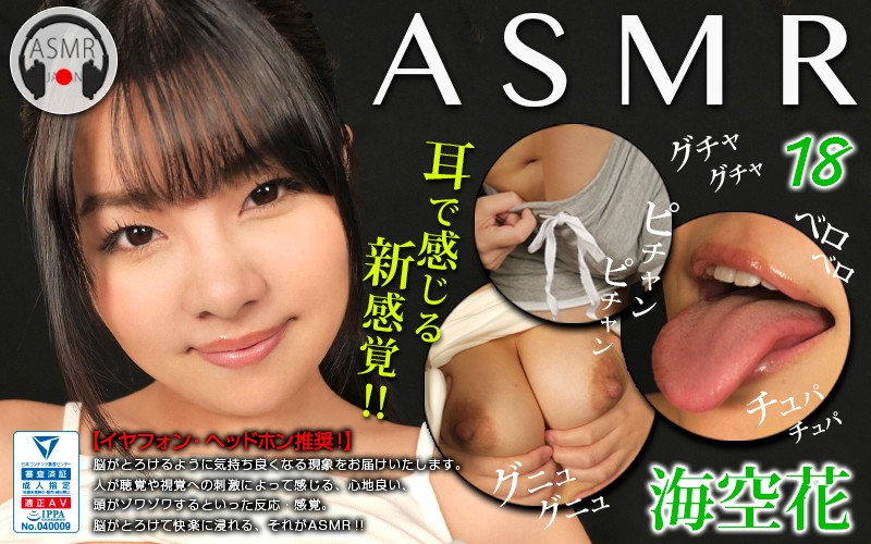 ASMR 18 海空花サンプル画像