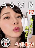 ASMR 19 今井麻衣 ダウンロード