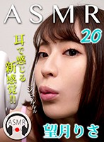 ASMR 20 望月りさ ダウンロード