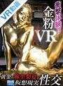 【VR】金粉VR 黄金の麻里梨夏と仮想現実性交