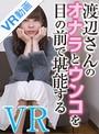 【VR】渡辺さんのオナラとウンコを目の前で堪能する