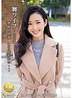 舞ワイフ〜セレブ倶楽部〜 123 ダウンロード