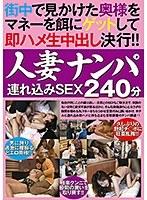 人妻ナンパ 連れ込みSEX240分 ダウンロード