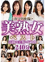 カマタ映像美熟女ベスト 奇跡の美貌マドンナ240分 ダウンロード