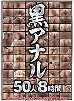 黒アナル 50人8時間 ダウンロード
