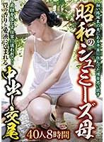 細い路地裏の先にある平屋に住んでた頃を思い出す昭和のシュミーズ母~肩紐を落と...のジャケット画像