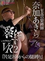 【VR】緊縛VR2『片足吊りからの腿縛り』 ダウンロード