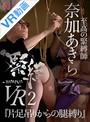 【VR】緊縛VR2『片足吊りからの腿縛り』