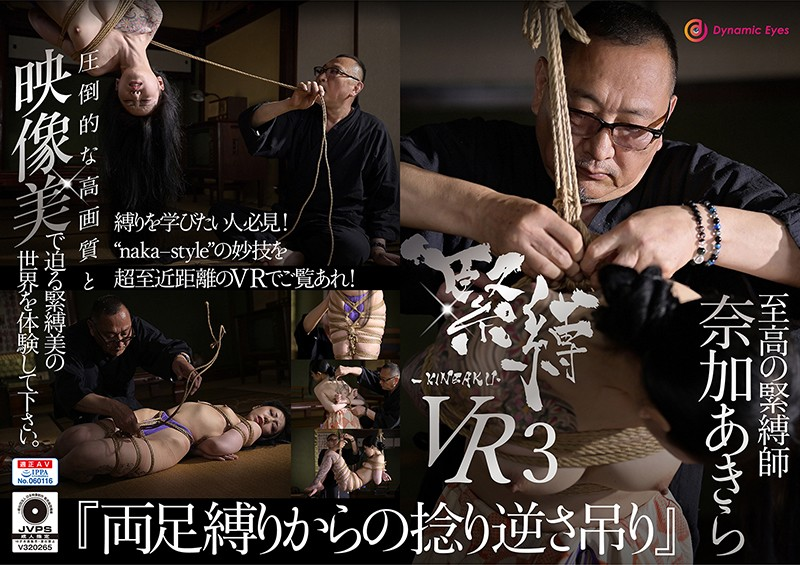 【VR】緊縛VR3 『両足縛りからの捻り逆さ吊り』