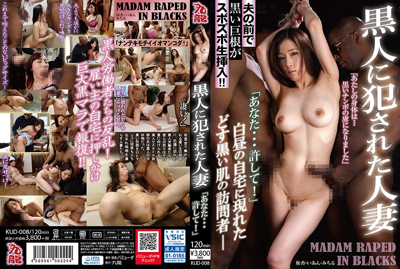 "KUD-008 My Wife Was V*****ed By A Black Man - ""Darling... Forgive Me!"""
