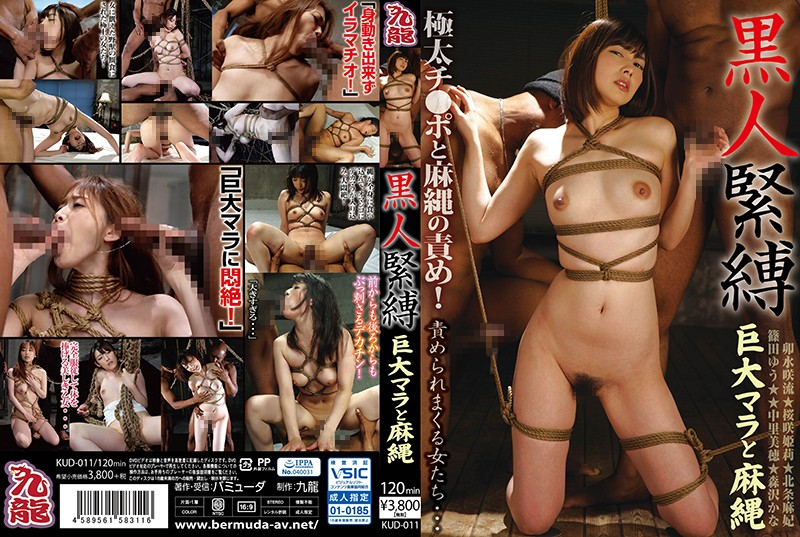 KUD-011 Black Man S&M Huge Cock And Ropes