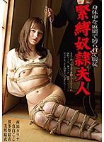緊縛奴●夫人 身体中を麻縄で縛られて服従 h_1389kud00012のパッケージ画像