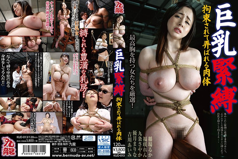 KUD-013 Big Tits S&M Tied Up And Body Fingered Giving In