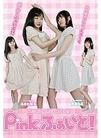 Pinkふぁいと! h_1391pink00001のパッケージ画像