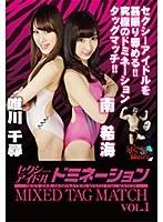 セクシーアイドルドミネーションMIXED TAG MATCH VOL.1 ダウンロード