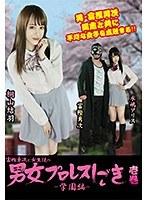 富樫勇次と女生徒の男女プロレスしごき-学園編- 壱巻 ダウンロード