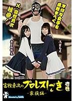 富樫勇次のプロレスしごき-家族編-壱巻